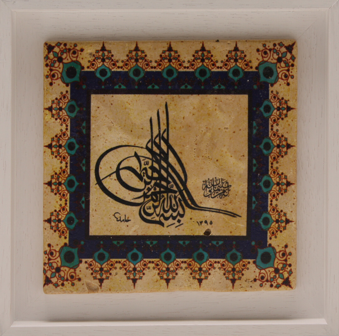 Bismillah Turgha in a Turquoise Persian Design Stone Art