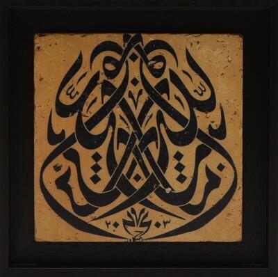 Words of Wisdom Stylistic Calligraphy Design Stone Art