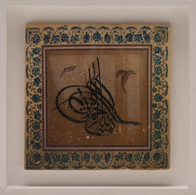 Bismillah Turgha in a Turquoise Floral Design Stone Art