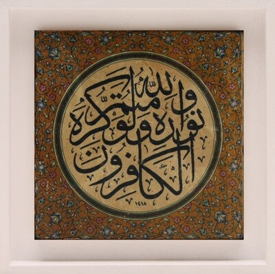 Surah As Saff Thuluth Calligraphy Yellow Design Stone Art