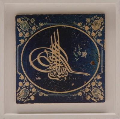 Bismillah Tughra Calligraphy in Persian Blue Floral Design Stone Art