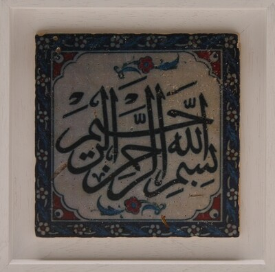 Bismillah in Blue Iznik Thuluth Calligraphy Design Stone Art