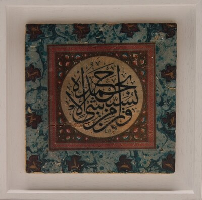 Surah Al Isra - Everything praises Him in Traditional Design Stone Art
