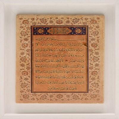 Surah Al Baqarah Traditional Design Stone Art
