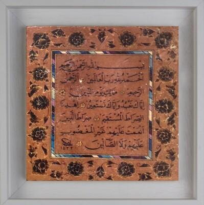 Surah Al Fatiha Brown Floral Design Stone Art
