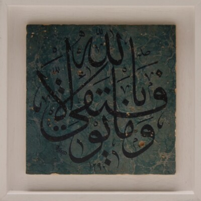 Surah Hud - My success is only by Allah Traditional Design Stone Art