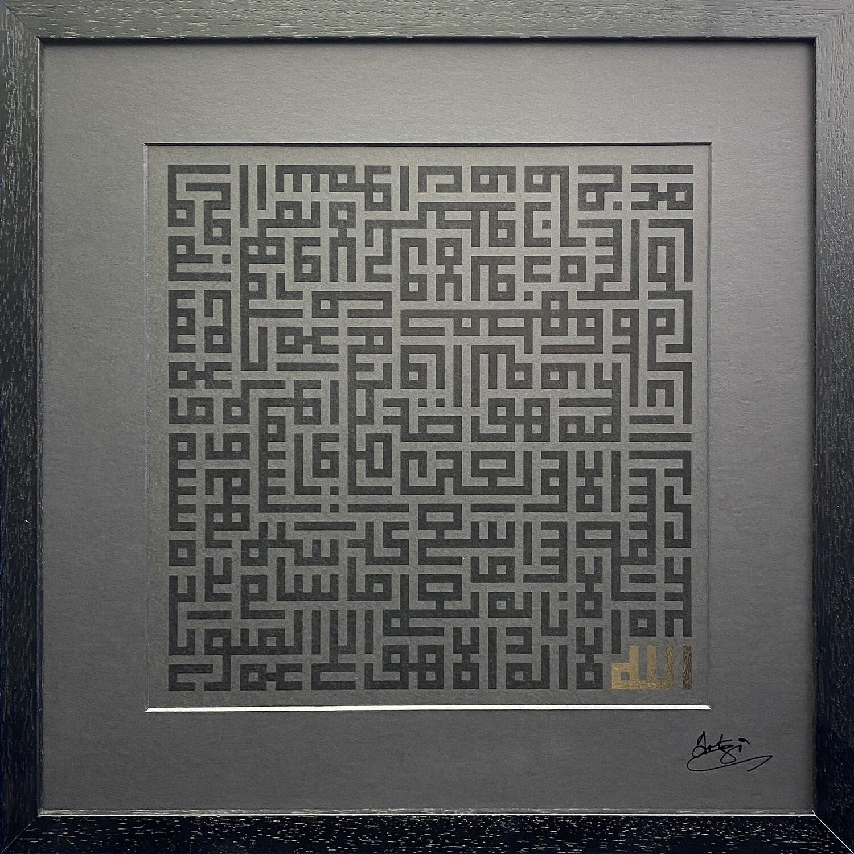 The Ayat Ul Kursi Kufic Silver Embellishment Design in Memory Box Frame