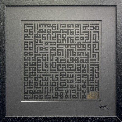 The Ayat Ul Kursi Kufic Silver Embellishment Design in Memory Box Frame