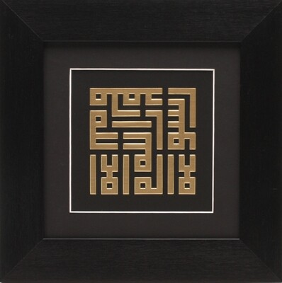 Gold Testimony of Faith - Shahadah on Papyrus in Kufic Design Black Frame