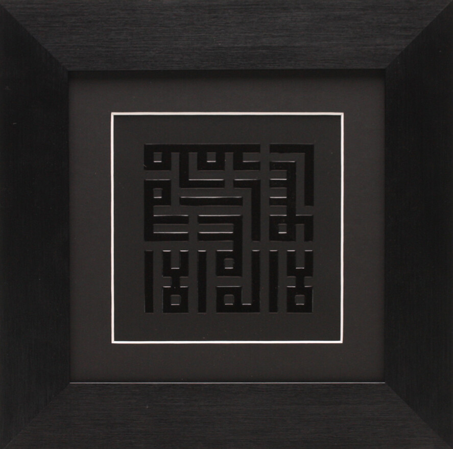 Black Gloss Testimony of Faith - Shahadah in Kufic Design Black Frame