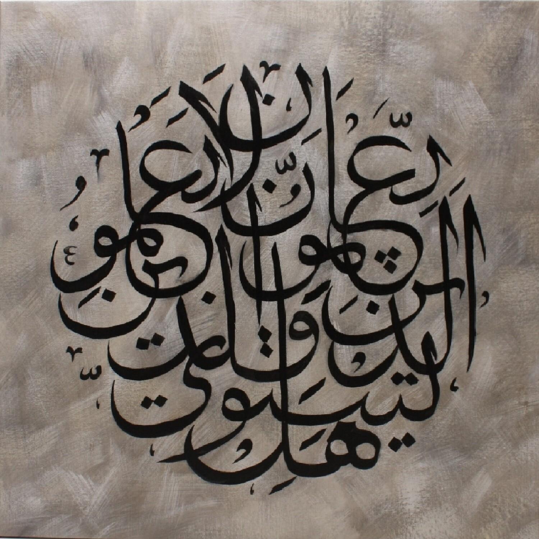 Surah Az-Zumar Black Thuluth Calligraphy Original Hand Painted Canvas