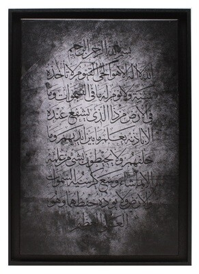 Ayat ul Kursi Abstract Grey Tones Original Giclee Canvas
