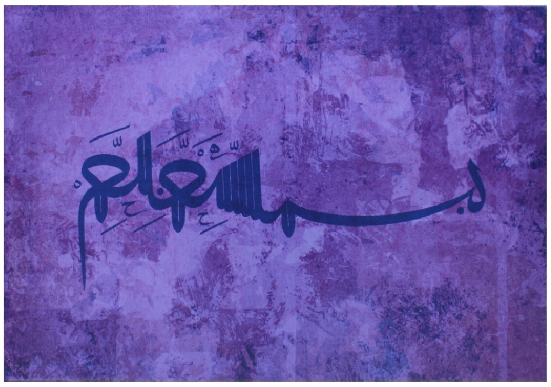 Bismillah Purple Abstract Naskh Calligraphy Original Giclée Canvas