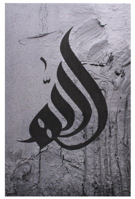 Allah Stylistic Abstract Grey Modern Design Original Giclée Canvas