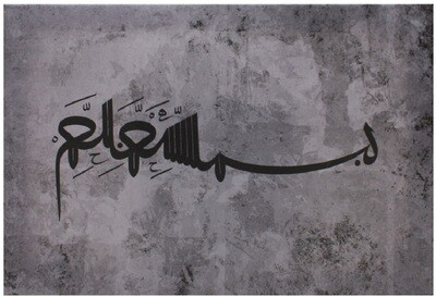 Bismillah Grey Concrete Abstract Naskh Calligraphy Original Giclée Canvas
