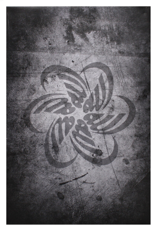 Allah Stylistic in Circular Pattern Abstract Grey Modern Design Original Giclée Canvas