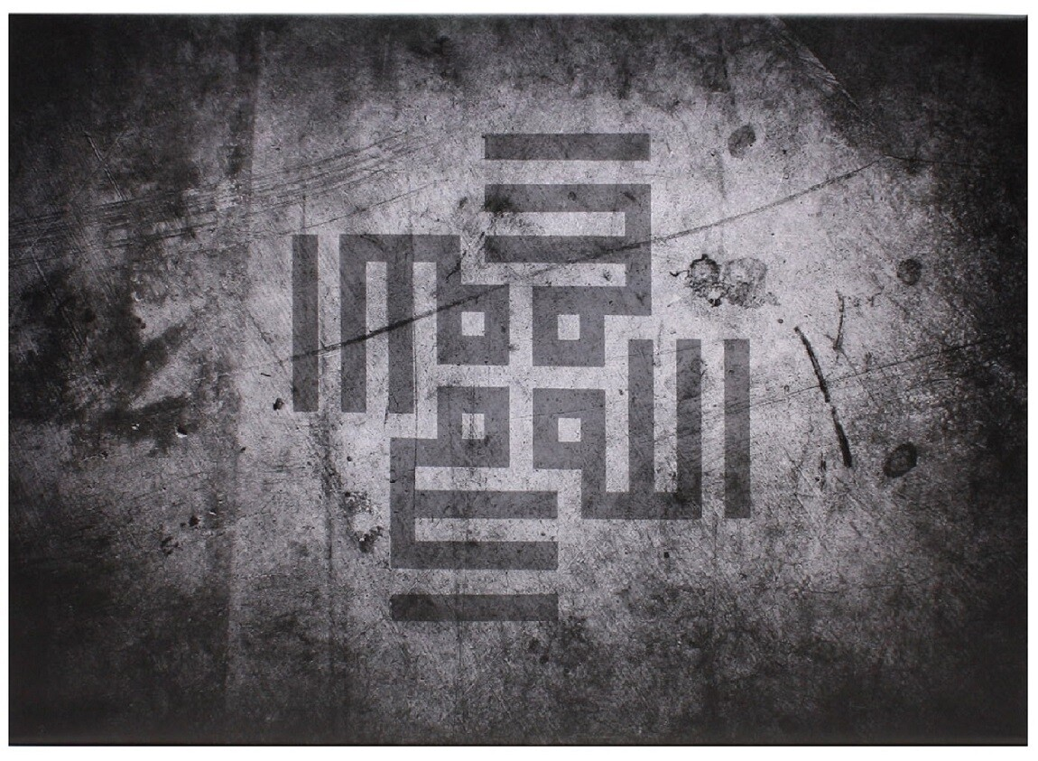 Allah Kufic Rotated Abstract Grey/Black Design Original Giclee Canvas