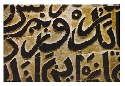 Abstract Random Arabic Letters Stone Calligraphy Original Giclée Canvas
