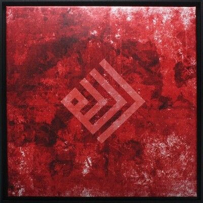 Allah Kufic Rotated Abstract Dark Red Design Original Giclee Canvas