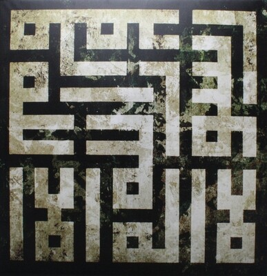 Shahaada Kufic Abstract Khaki Design Original Giclée Canvas