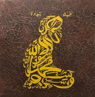 Tashahhud Shahadah Man Brown Original Hand Painted Canvas