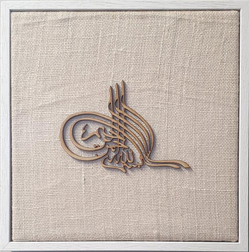 Bismillah Tughra Natural Jute Traditional Design Laser Cut in a White Frame