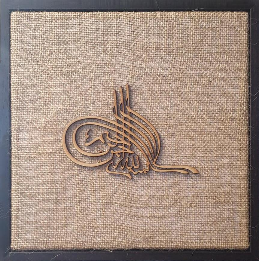 Bismillah Tughra Natural Jute Traditional Design Laser Cut in a Brown Frame