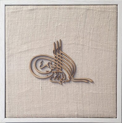 Bismillah Tughra Natural Jute Traditional Design Laser Cut in a White Frame