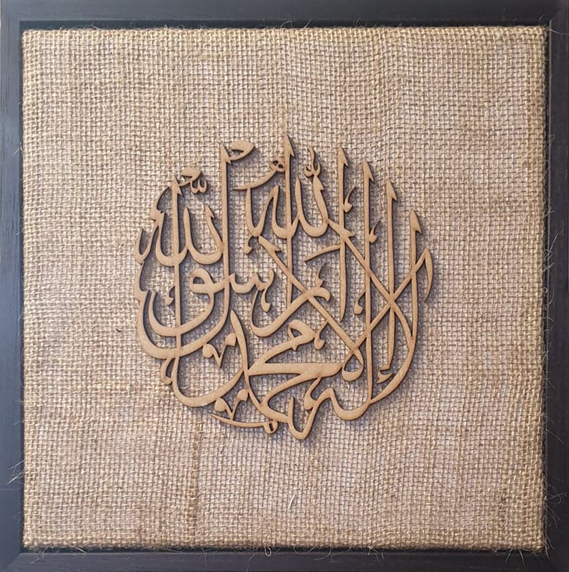Shahada (Kalima) Natural Jute Laser Cut Design in a Brown Frame