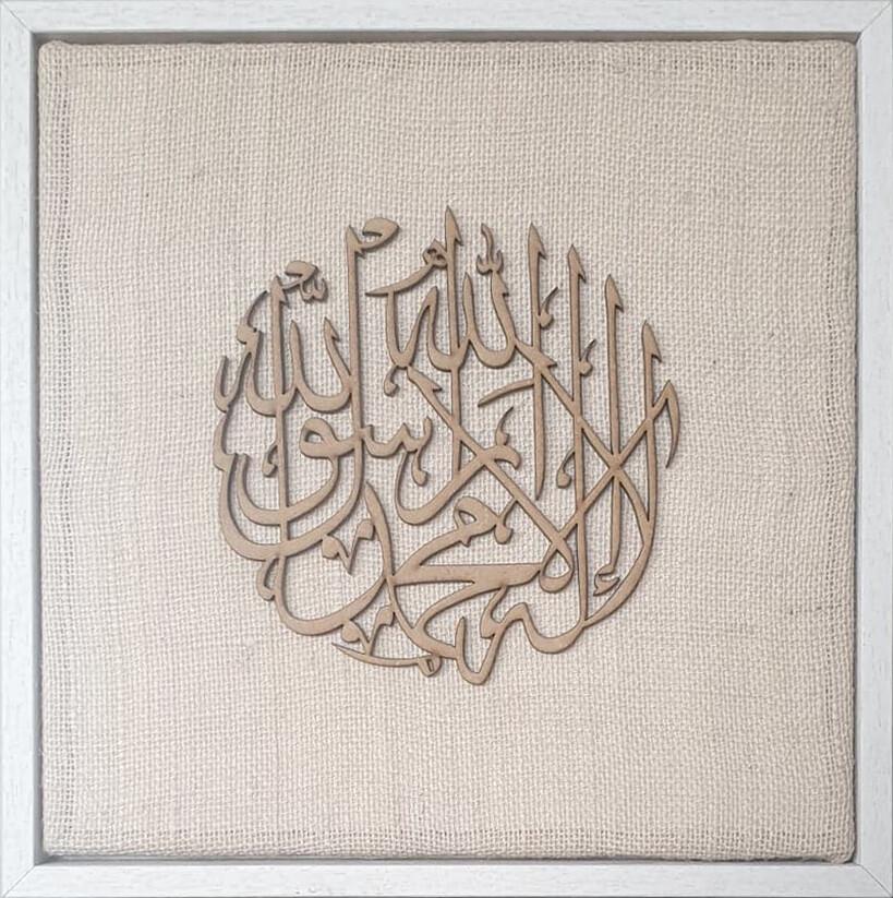 Shahada (Kalima) Natural Jute Laser Cut Design in a White frame