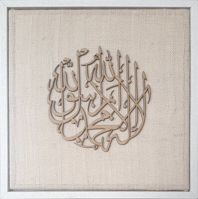 Shahada (Kalima) Natural Jute Laser Cut Design in a White frame