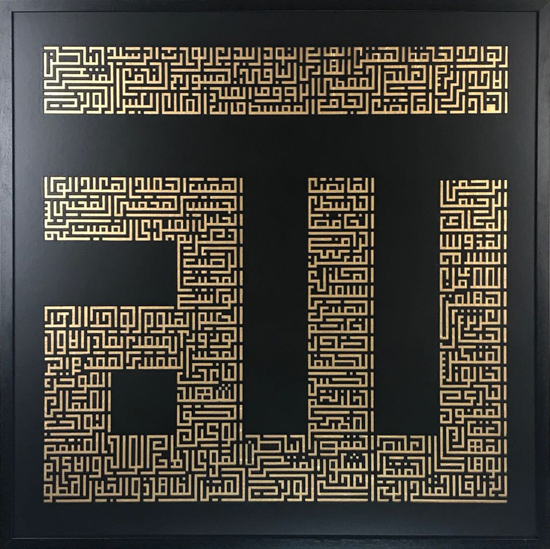 99 Names of Allah Black & Gold Papyrus Kufic Bas Relief 3D Design in a Black frame
