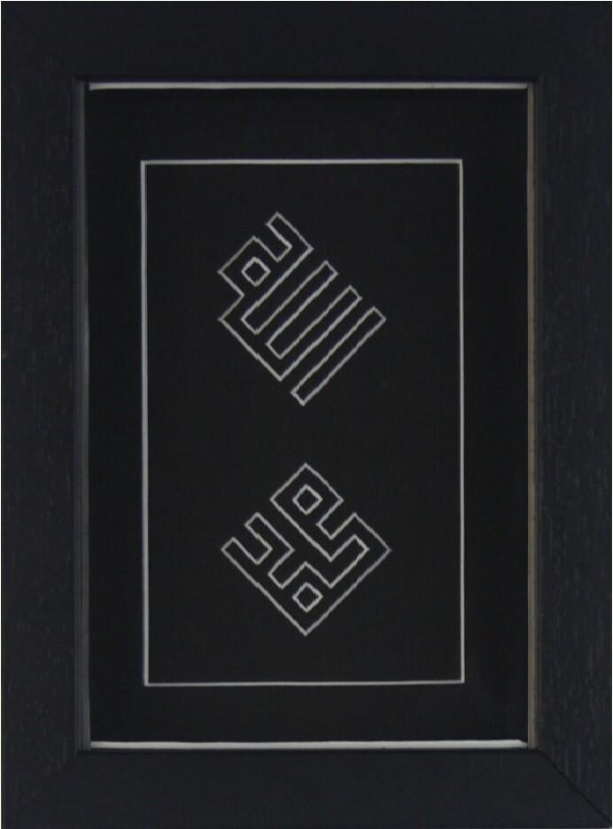 Allah & Mohammed Kufic Bas Relief Design Black Box Frame