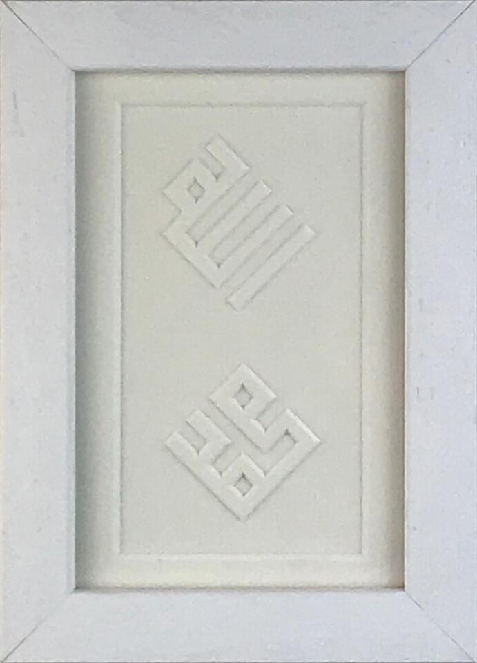 Allah & Mohammed Kufic Bas Relief Design White Box Frame