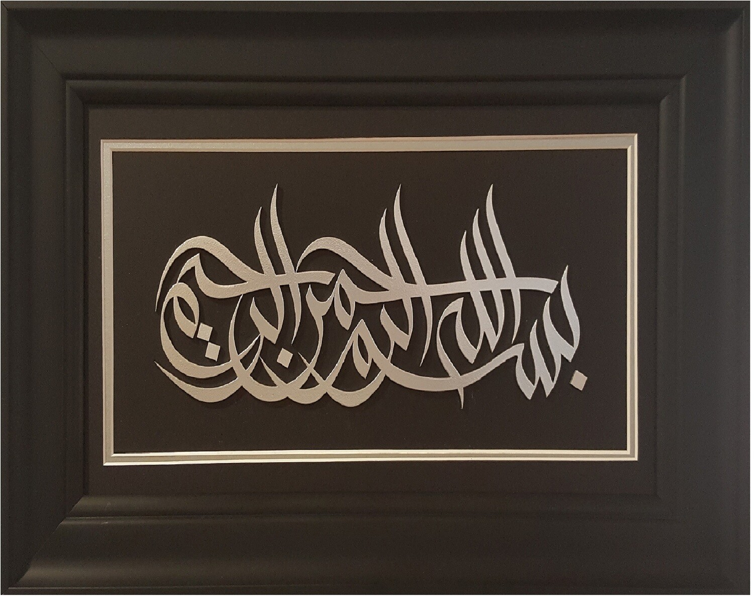 Bismillah 3D Silver Sunbuli Calligraphy Design in Black Curved Frame