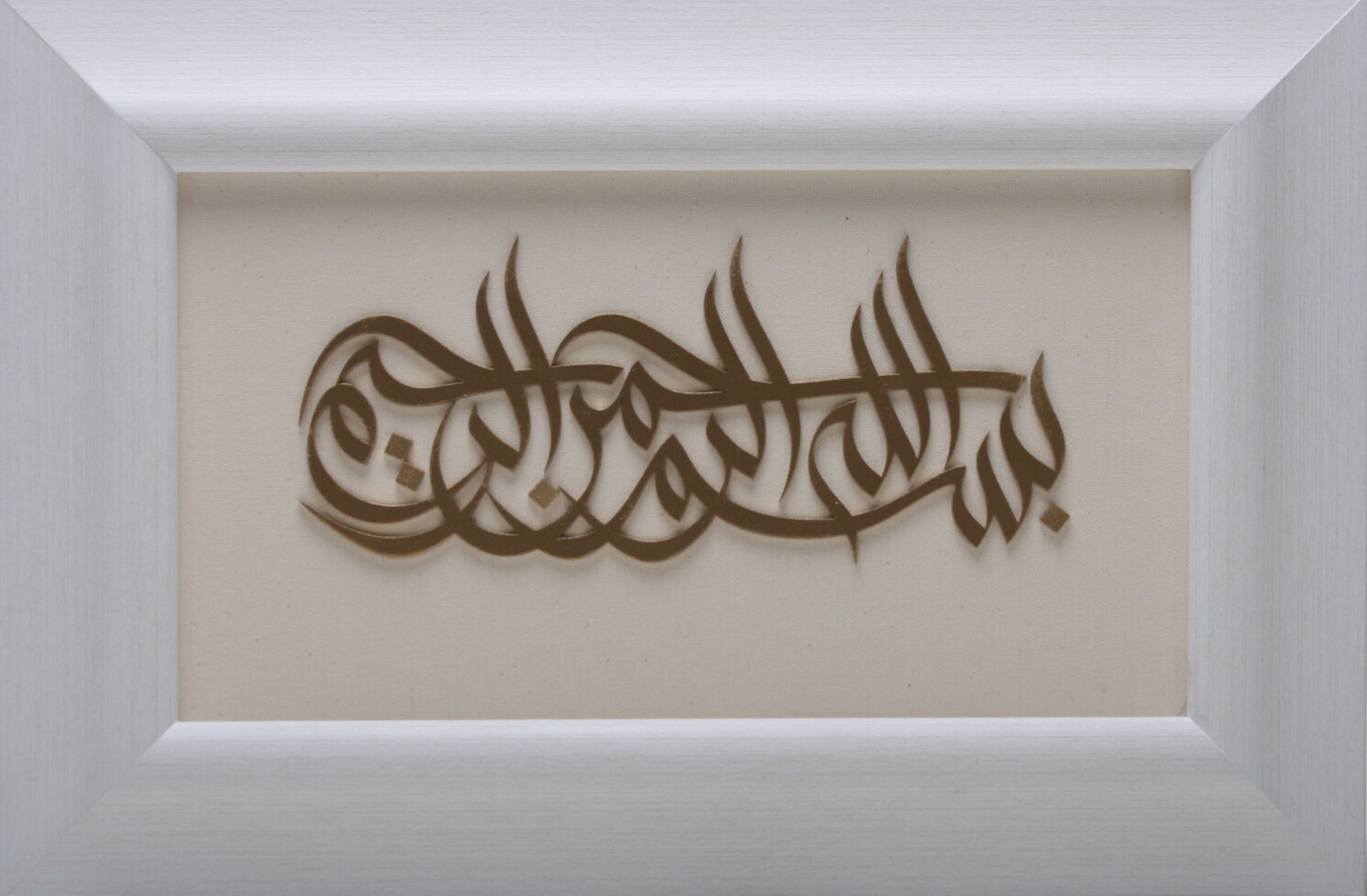 Bismillah 3D Gold Sunbuli Calligraphy Design in White Curved Frame