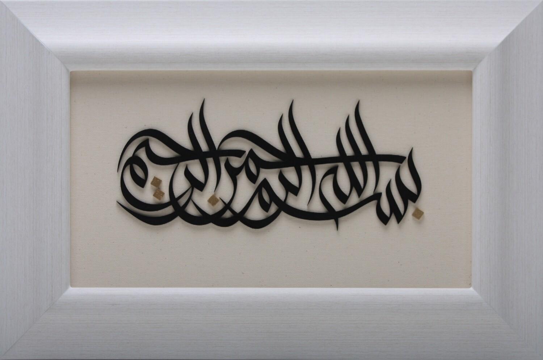 Bismillah 3D Black Sunbuli Calligraphy Design in White Curved Frame
