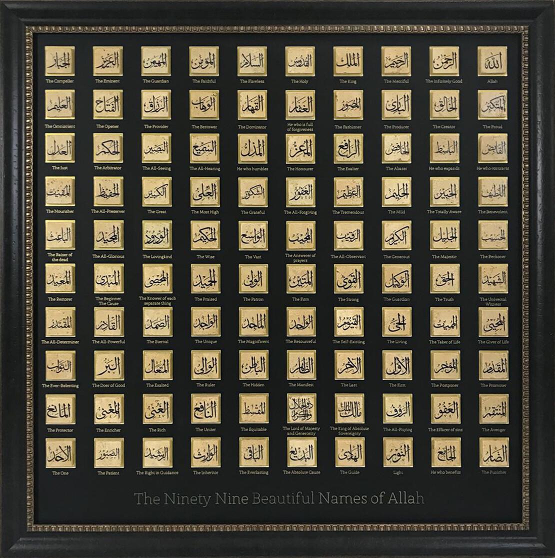 99 Names of Allah - Square Ex-Large Design in Black Leather Veneer Frame
