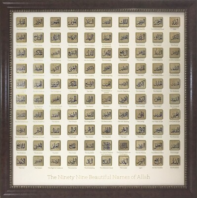 99 Names of Allah - Square Ex-Large Design in Brown Leather Veneer Frame