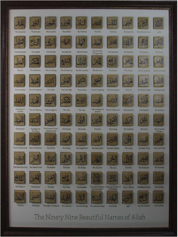 99 Names of Allah in Ex-Large Portrait  Design in Brown Leather Veneer Frame