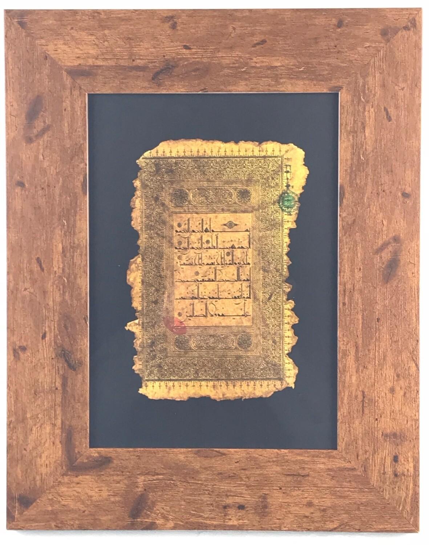 Surah Al-Fatihaa Antiqued Manuscript in a Brown Walnut Gloss Frame