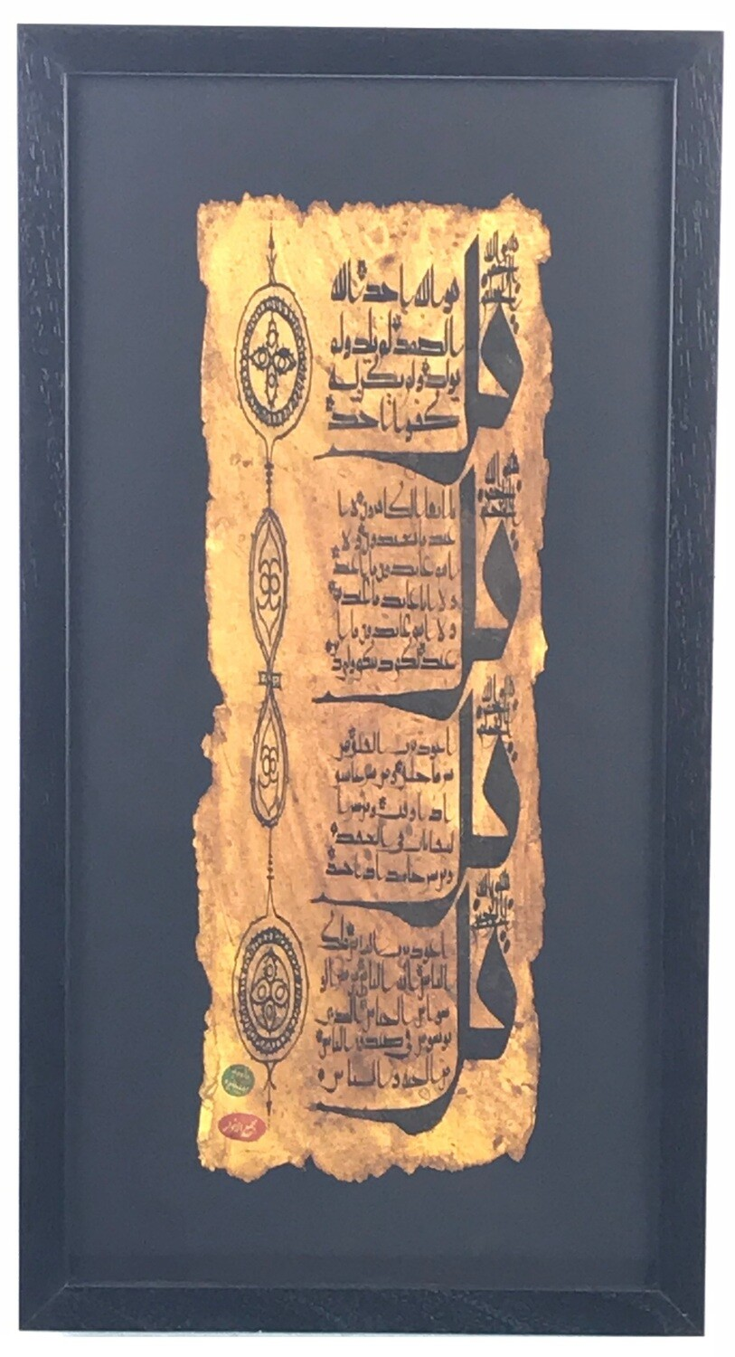 The Four Quls Antiqued Manuscript in Black 3D Memory Box Frame