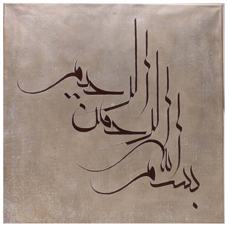 Bismillah Brown Calligraphy Original Hand Painted Canvas