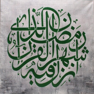 Surah Al-Baqarah Green Calligraphy Original Hand Painted Canvas