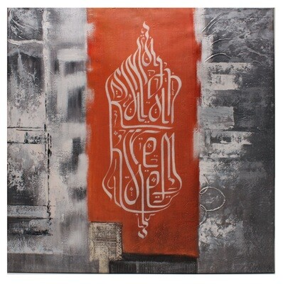 Terracotta Stylistic Calligraphy Original Hand Painted Canvas
