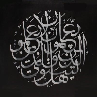 Surah Az-Zumar White Thuluth Calligraphy Original Hand Painted Canvas