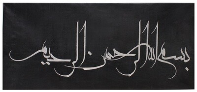 Bismillah White Calligraphy Original Hand Painted Canvas