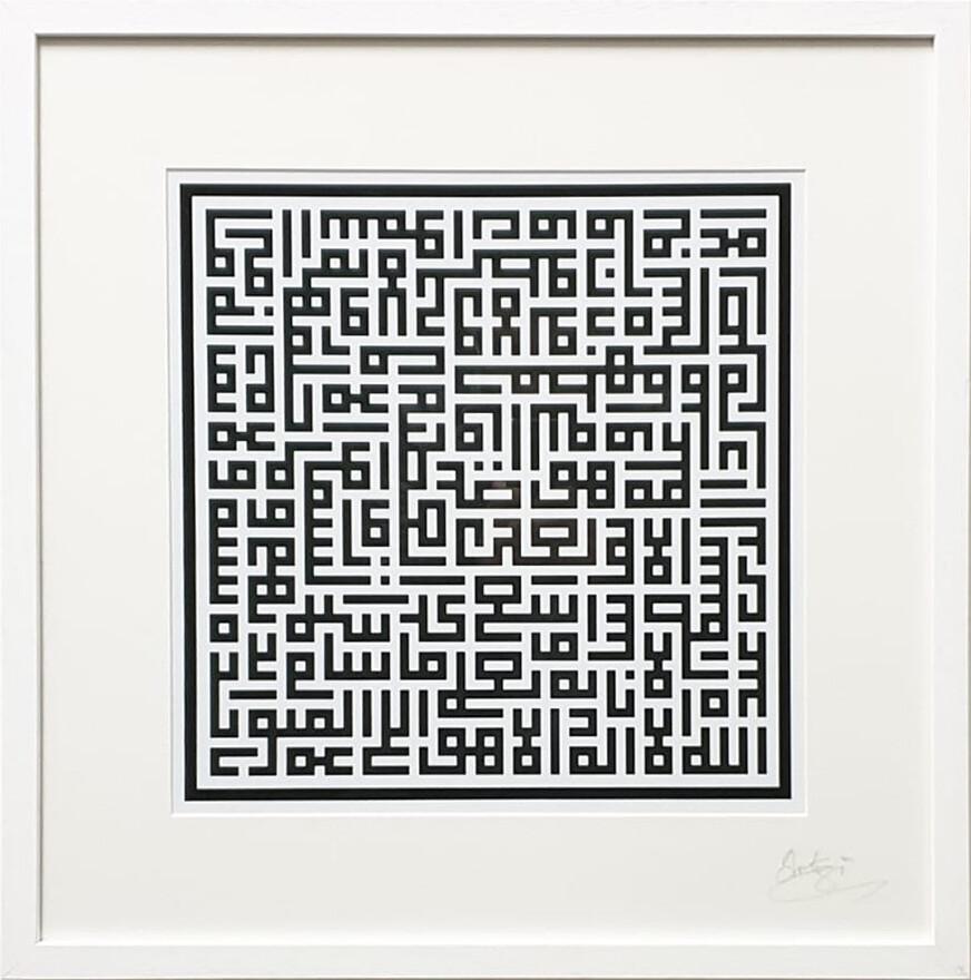 99 Names of Allah in Kufic Allah Square Monochrome Design in Memory Box Frame