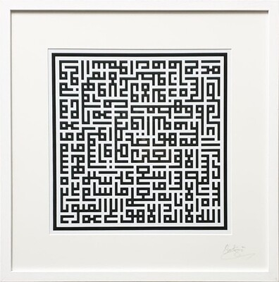 The Ayat Ul Kursi Kufic Monochrome Square Design in Memory Box Frame
