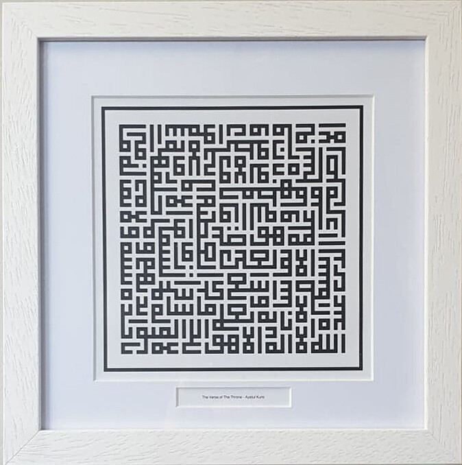 Mini The Ayat Ul Kursi Kufic Monochrome Square Design in Memory Box Frame